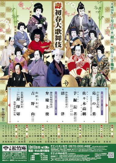 Shochikuza200801b_handbill_4