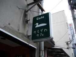 2009426kamogawacafe2