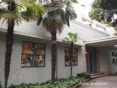 Hara_museume