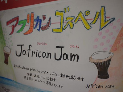 Jafrican_jam